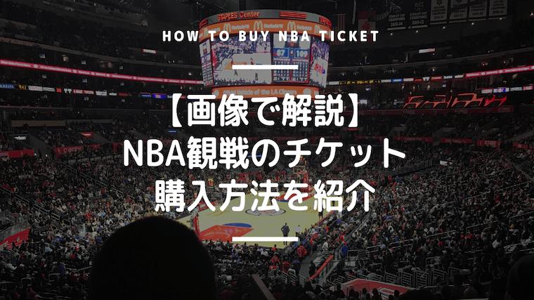 NBA チケット 購入方法