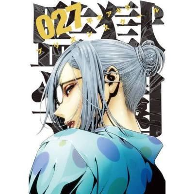 Prison School Manga Vol 27