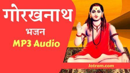 GorakNath ke Bhajan Download Mp3 - Jotram.com