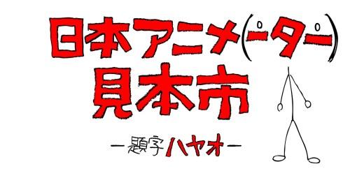 hideaki-anno-animator-expo