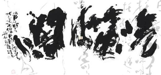 Une calligraphie