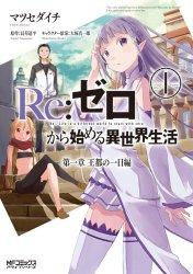 re-zero-manga-1