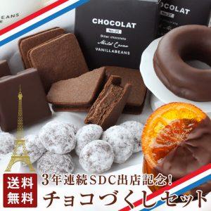 Le kit de chocolat à l'effigie du Salon du Chocolat vendu sur le site de Vanilla Beans. © 2015 chocolatedesign company