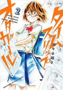 5e Time Slip Otagirl de Youko Sasaki