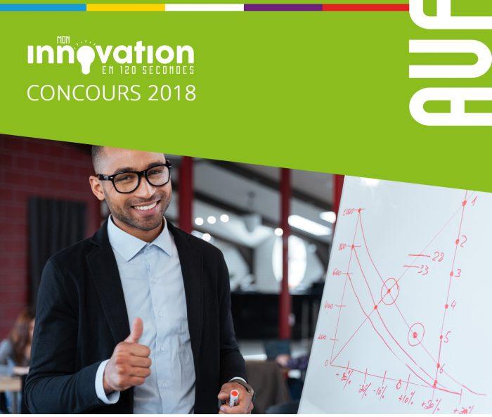 Deuxième édition du concours mon Innovation/mon innovation/Deuxième édition du concours mon Innovation