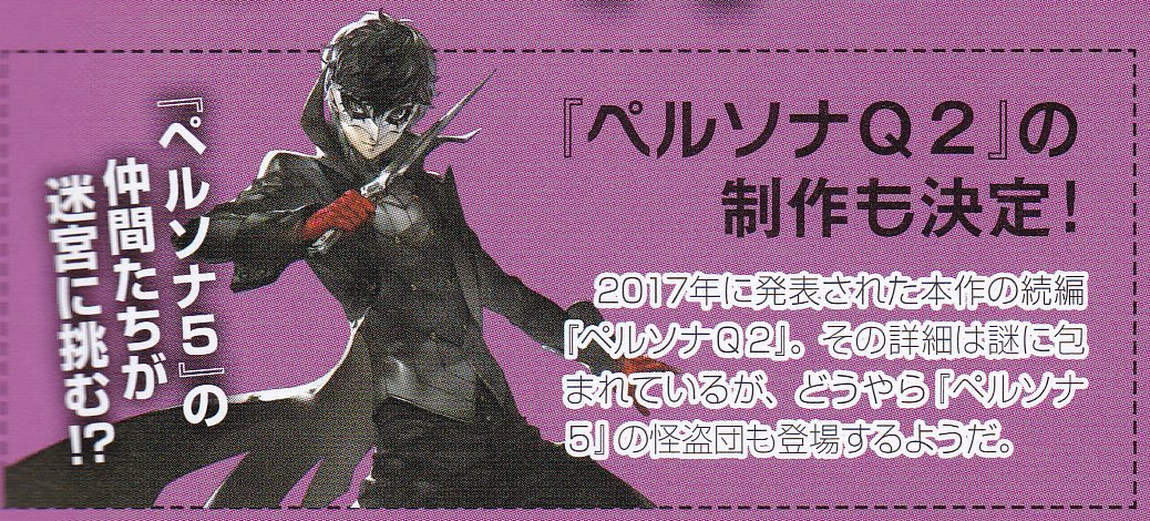 Persona 5 Animation Mook Reveals NO New Info. Hey, ATLUS! Can we get a trailer or anything resembling any sort of info?