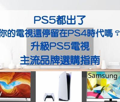 PS5電視