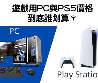 PS5價格
