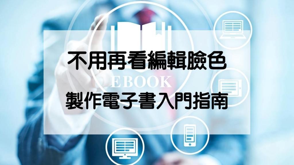 製作電子書