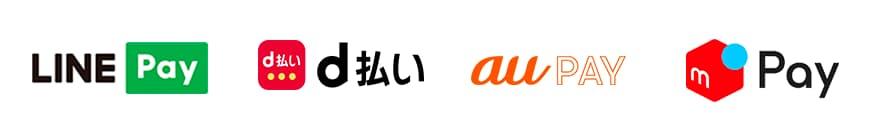 LINEPay d払い auPay メルペイ