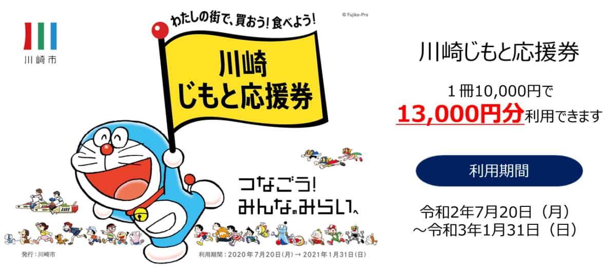 【ご利用は2021年1月31日まで *調整中3月31日まで延長予定】宮前平店「川崎じもと応援券」の利用店舗になりました