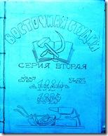 Vostochnaya studiya 2