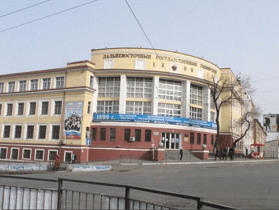 Владивосток, ДВГУ