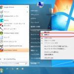USBシリアル変換アダプタのシリアルポート番号を確認する方法