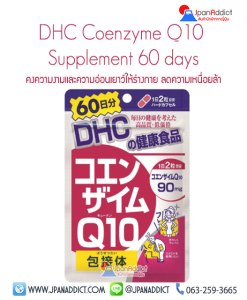 DHC Coenzyme Q10 (Co Q10)