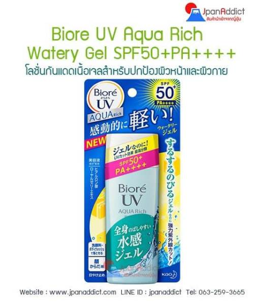 Biore UV Aqua Rich Watery Gel SPF50