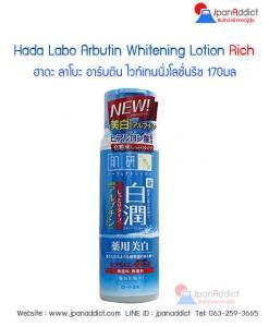 Hada Labo Arbutin Whitening Lotion Rich