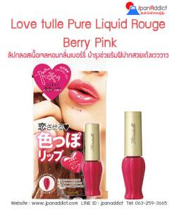 Love tulle Pure Liquid Rouge Berry Pink