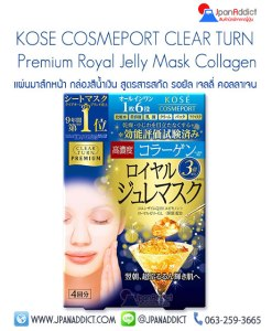 KOSE COSMEPORT CLEAR TURN Premium Royal Jelly Mask Collagen