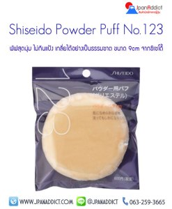 Shiseido Powder Puff No.123
