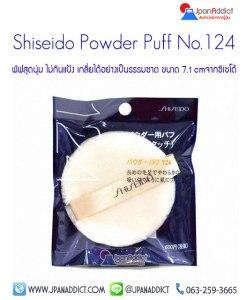 Shiseido Powder Puff No.124