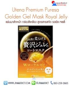 Utena-Premium-Puresa-Golden-Gel-Mask-Royal-Jelly