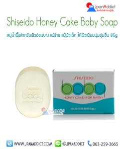 Shiseido Baby Honey Cake for Baby Soap 85g