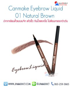 Canmake Eyebrow Liquid 01 Natural Brown