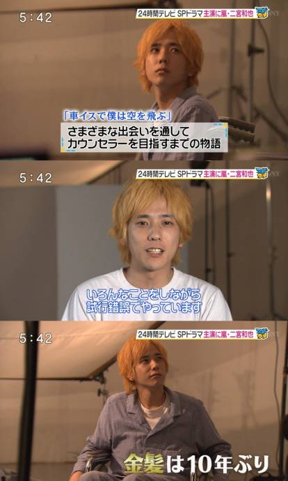 Ninomiya Kazunari Goes Blond for New Drama