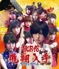 Flying Get (フライングゲット) - AKB48