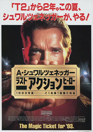 Image result for last action hero japan poster