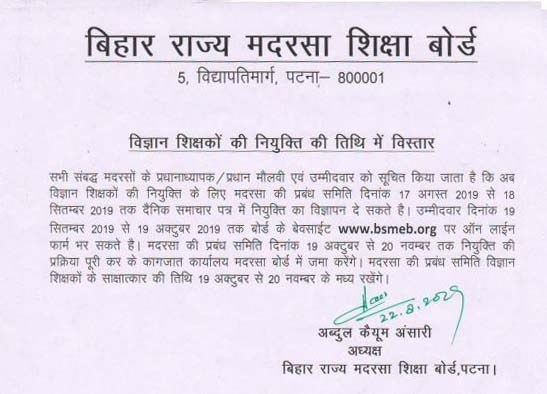 Bihar-Madarsa-Science-teacher