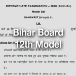 bihar board model paper 12th