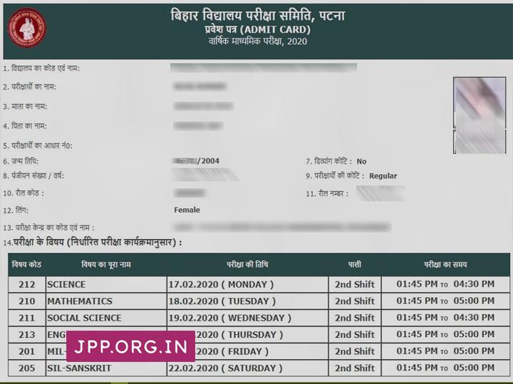 bihar-board-online Job Alert From Bihar on tourist places, board patna, political map, india map, chhath puja, rail map,