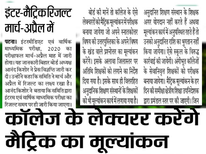 Bihar Board Result 2020 Date News