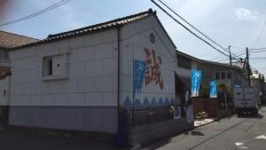 井上源三郎資料館