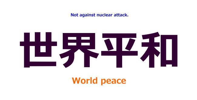 北朝鮮の核爆弾50ktの威力や破壊力は広島型と比べてどのくらい強力なのか?