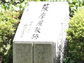 薩摩藩屋敷跡