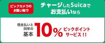 ビックカメラのお買い物でチャージしたSuicaでお支払いなら 現金払いと同率の基本10%ビックポイントサービス!!