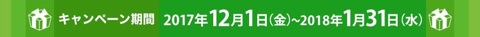 キャンペーン期間:2016年2月1日(月)~4月30日(土)
