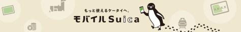 もっと使えるケータイへ。モバイルSuica