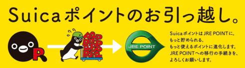 Suicaポイントのお引っ越し。SuicaポイントはJRE POINTに。もっと貯められる、もっと使えるポイントに進化します。JRE POINTへの移行の手続きを、よろしくお願いします。
