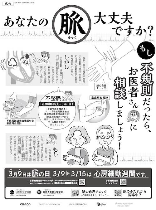 2021年3月9日(火)読売新聞掲載