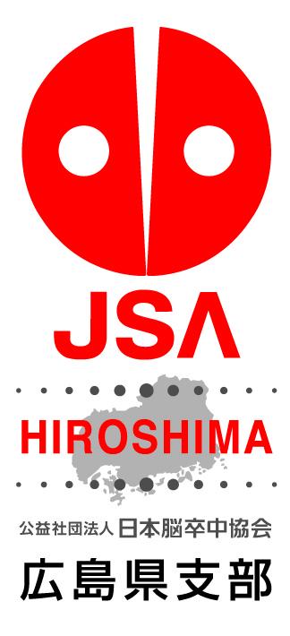 日本脳卒中協会広島県支部