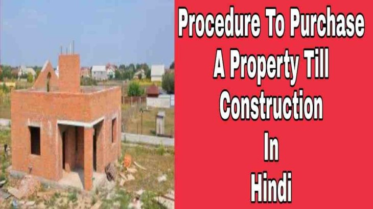 Procedure To Purchase A Property Till Construction In Hindi
