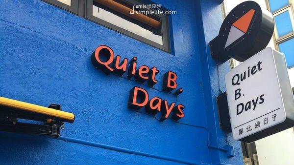Quiet B. Days 靠北過日子 金山海景咖啡 | 新北市金山區