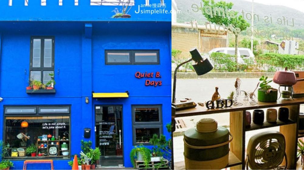 北海岸咖啡 看海 靠北過日子咖啡廳 | 新北市北海岸