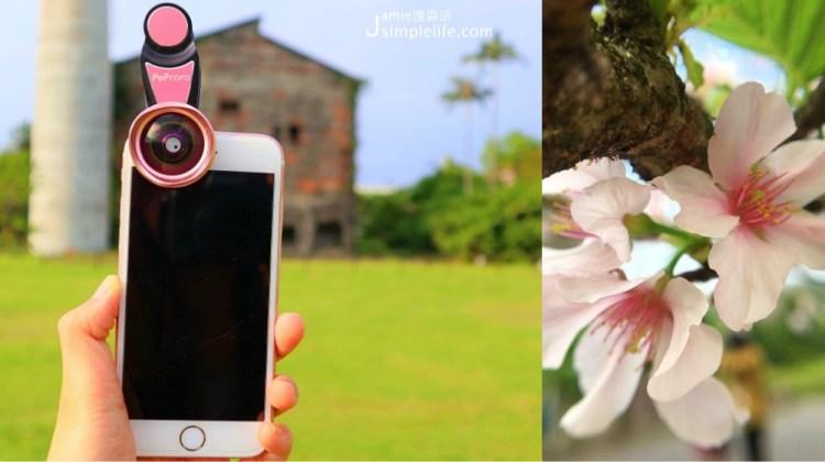 廣角鏡開箱|Beeding,PoProro 4K 手機廣角鏡拍攝好幫手,大心推薦