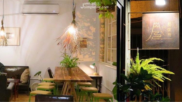 新竹東區|江山藝改所 Jiang Shan Yi Gai Suo,複合式背包客棧品嚐咖啡香藝文迴廊