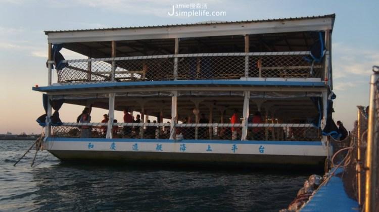 澎湖馬公 海洋牧場,搭半潛艇在海上平台烤鮮蚵、釣花枝追夕陽
